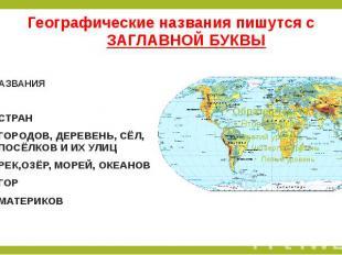 Географические названия пишутся с ЗАГЛАВНОЙ БУКВЫ НАЗВАНИЯ СТРАН ГОРОДОВ, ДЕРЕВЕ