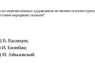 9. Кто из перечисленных художников не является иллюстратором к русским народным