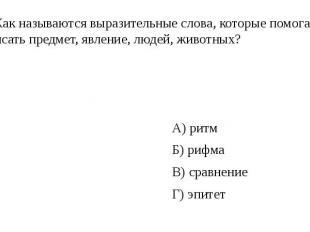 9. Как называются выразительные слова, которые помогают описать предмет, явление
