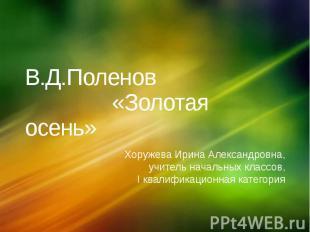 В.Д.Поленов «Золотая осень» Хоружева Ирина Александровна, учитель начальных клас