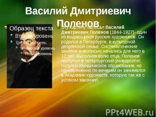 Василий Дмитриевич Поленов Эту картину написал Василий Дмитриевич Поленов (1844-