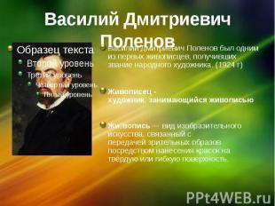 Василий Дмитриевич Поленов Василий Дмитриевич Поленов был одним из первых живопи
