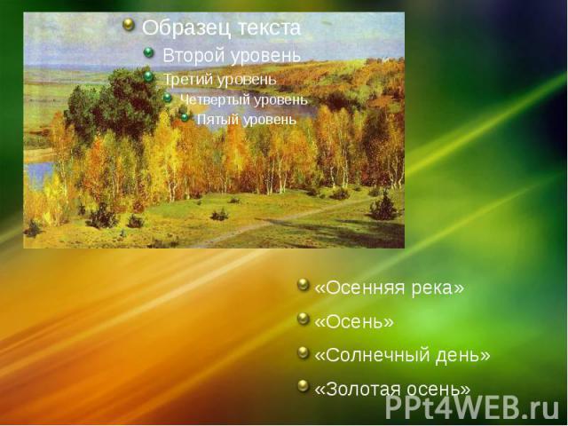 «Осенняя река» «Осенняя река» «Осень» «Солнечный день» «Золотая осень»
