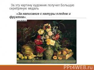 За эту картину художник получил Большую серебряную медаль За эту картину художни