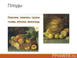 Персики, лимоны, груши, Персики, лимоны, груши, тыква, яблоки, виноград