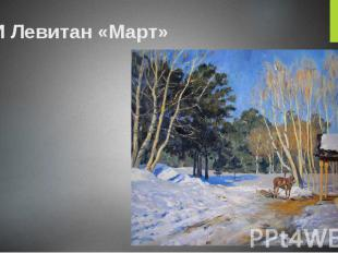 И.И Левитан «Март»
