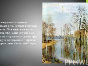 Большую часть картины занимает река, которая вышла из берегов. Она заняла