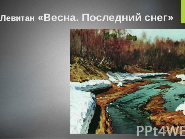 И.И.Левитан «Весна. Последний снег»