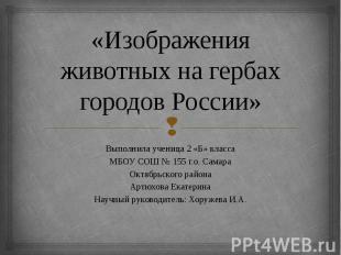 «Изображения животных на гербах городов России» Выполнила ученица 2 «Б» класса М