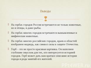 Выводы На гербах городов России встречаются не только животные, но и птицы, и да