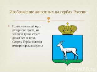 Изображение животных на гербах России. Прямоугольный щит лазурного цвета, на зел