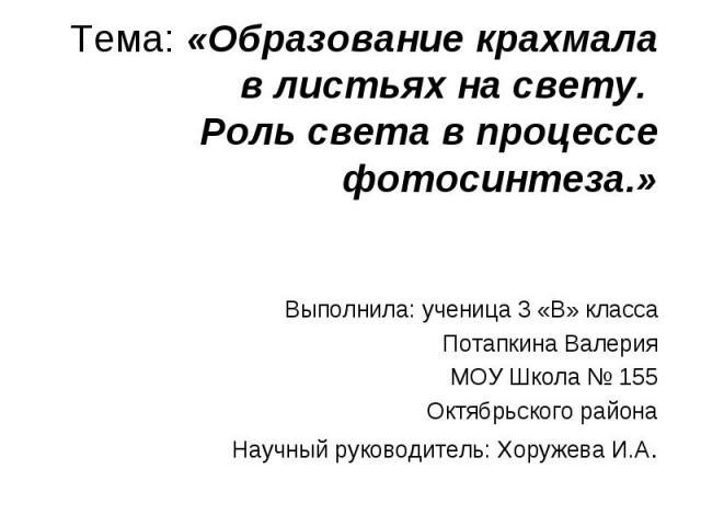 Выполнила: ученица 3 «В» класса Потапкина Валерия МОУ Школа № 155 Октябрьского района Научный руководитель: Хоружева И.А.