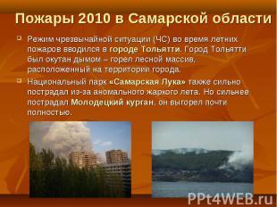 Режим чрезвычайной ситуации (ЧС) во время летних пожаров вводился в городе Толья