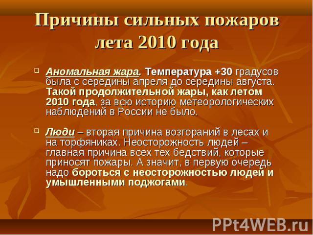 Аномальная жара. Температура +30 градусов была с середины апреля до середины августа. Такой продолжительной жары, как летом 2010 года, за всю историю метеорологических наблюдений в России не было. Аномальная жара. Температура +30 градусов была с сер…