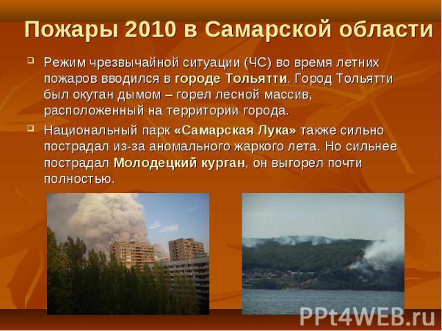 Режим чрезвычайной ситуации (ЧС) во время летних пожаров вводился в городе Тольятти. Город Тольятти был окутан дымом – горел лесной массив, расположенный на территории города. Режим чрезвычайной ситуации (ЧС) во время летних пожаров вводился в город…