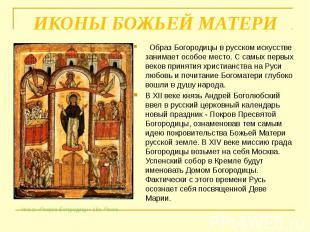 ИКОНЫ БОЖЬЕЙ МАТЕРИ Образ Богородицы в русском искусстве занимает особое место.