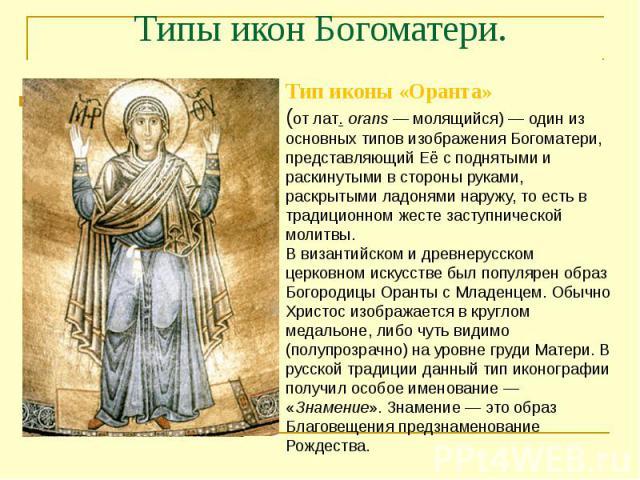 Типы икон Богоматери.