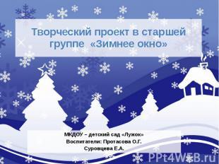 Творческий проект в старшей группе «Зимнее окно» МКДОУ – детский сад «Лужок» Вос