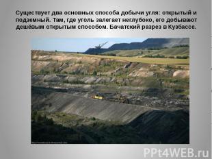 Существует два основных способа добычи угля: открытый и подземный. Там, где угол