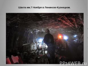 Шахта им.7 Ноября в Ленинске-Кузнецком.