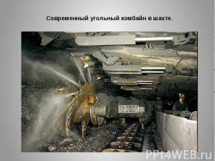 Современный угольный комбайн в шахте.