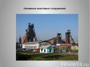 Наземные шахтовые сооружения.