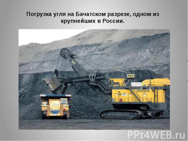 Погрузка угля на Бачатском разрезе, одном из крупнейших в России.