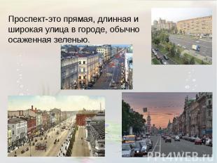 Проспект-это прямая, длинная и широкая улица в городе, обычно осаженная зеленью.