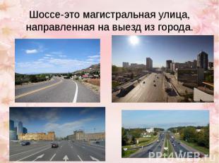 Шоссе-это магистральная улица, направленная на выезд из города.