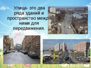 Улица- это два рядазданийи пространство между ними для передви