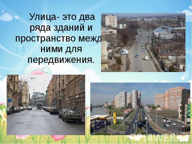 Улица- это два рядазданийи пространство между ними для передвижения.