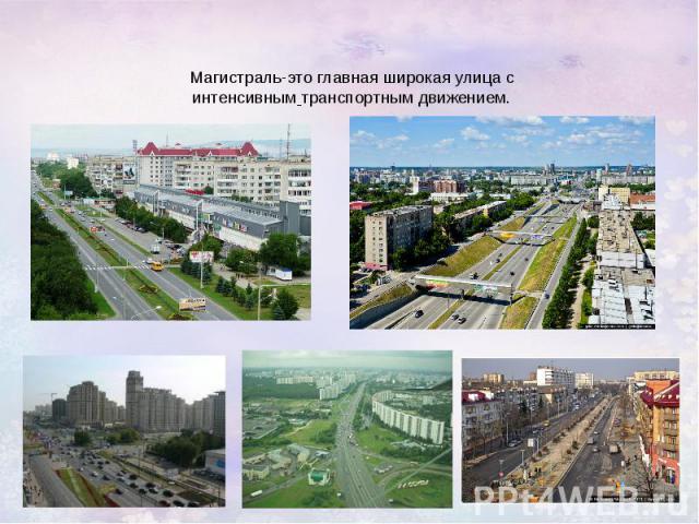 Магистраль-это главная широкая улица с интенсивнымтранспортнымдвижением.