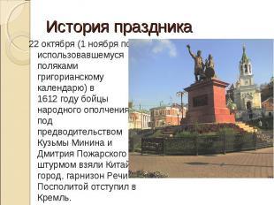 22 октября (1 ноября по использовавшемуся поляками григорианскому календарю) в 1