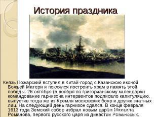 Князь Пожарский вступил в Китай-город с Казанскою иконой Божьей Матери и поклялс