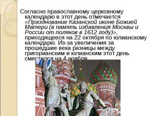 Согласно православному церковному календарю в этот день отмечается «Празднование