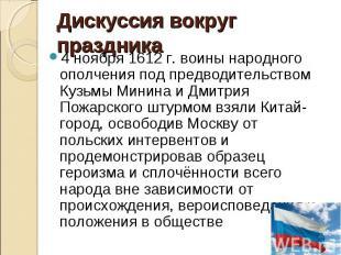 4 ноября 1612г. воины народного ополчения под предводительством Кузьмы Мин