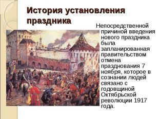Непосредственной причиной введения нового праздника была запланированная правите