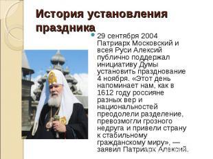 29 сентября 2004 Патриарх Московский и всея Руси Алексий публично поддержал иниц
