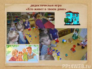 дидактическая игра «Кто живет в твоем доме»