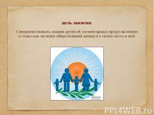 цель занятия: Совершенствовать знания детей об элементарных представлениях о сем