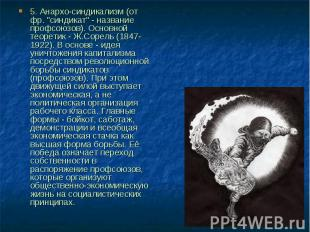 """5. Анархо-синдикализм (от фр. """"синдикат"""" - название профсоюзов). Основ"""