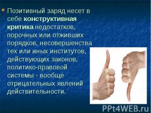 Позитивный заряд несет в себеконструктивная критиканедостатков, поро