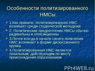 Особенности политизированного НМСы 1.Как правило, политизированная НМС возникает