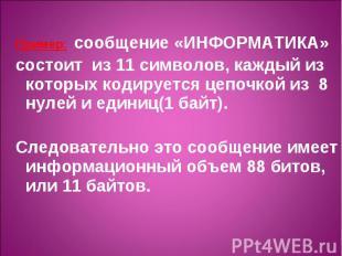 Пример: сообщение «ИНФОРМАТИКА» Пример: сообщение «ИНФОРМАТИКА» состоит из 11 си