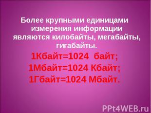 Более крупными единицами измерения информации являются килобайты, мегабайты, гиг
