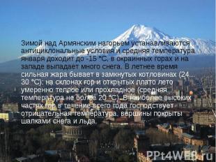 Зимой над Армянским нагорьем устанавливаются антициклональные условия и средняя