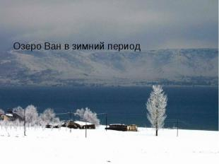 Озеро Ван в зимний период Озеро Ван в зимний период