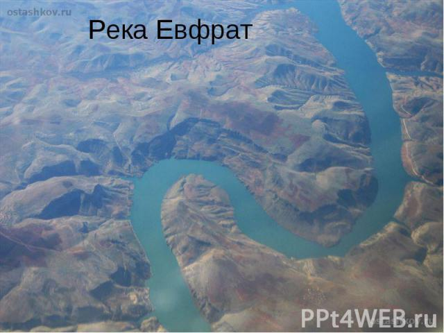Река Евфрат