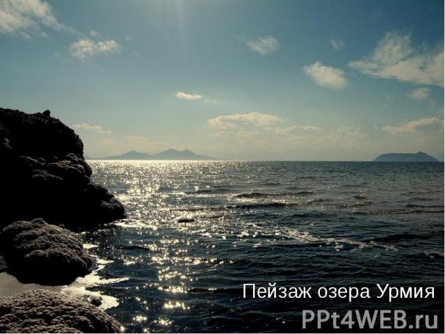 Пейзаж озера Урмия