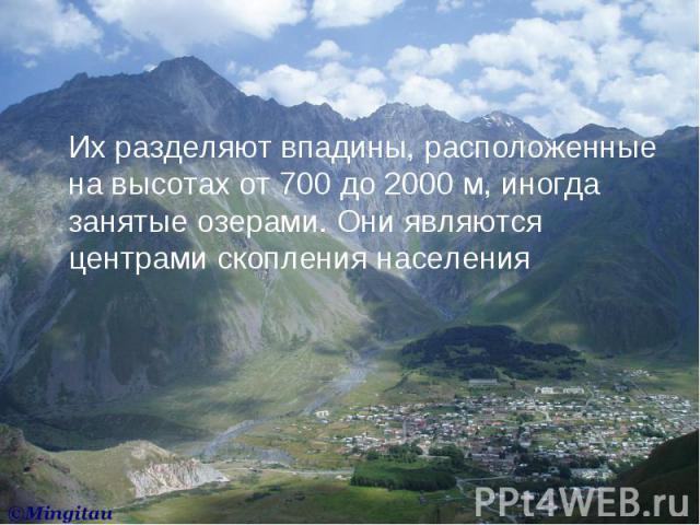 Их разделяют впадины, расположенные на высотах от 700 до 2000 м, иногда занятые озерами. Они являются центрами скопления населения Их разделяют впадины, расположенные на высотах от 700 до 2000 м, иногда занятые озерами. Они являются центрами скоплен…
